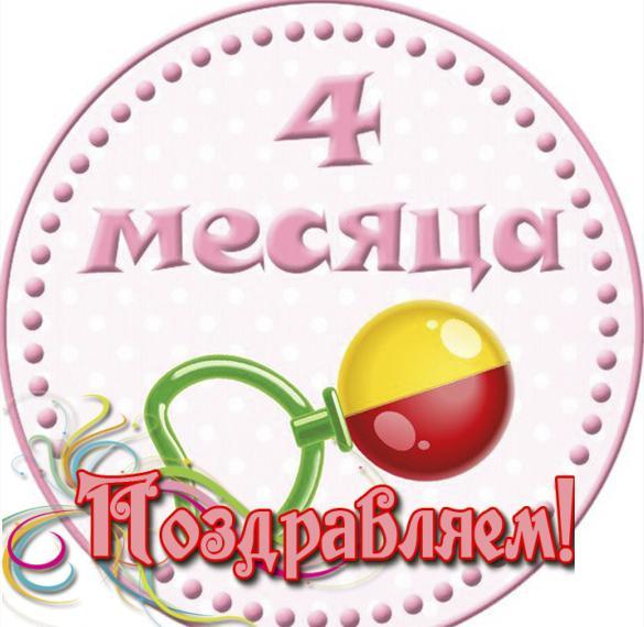 otkritki-mesyaca-4-mesyaca-pozdravlenie foto 17