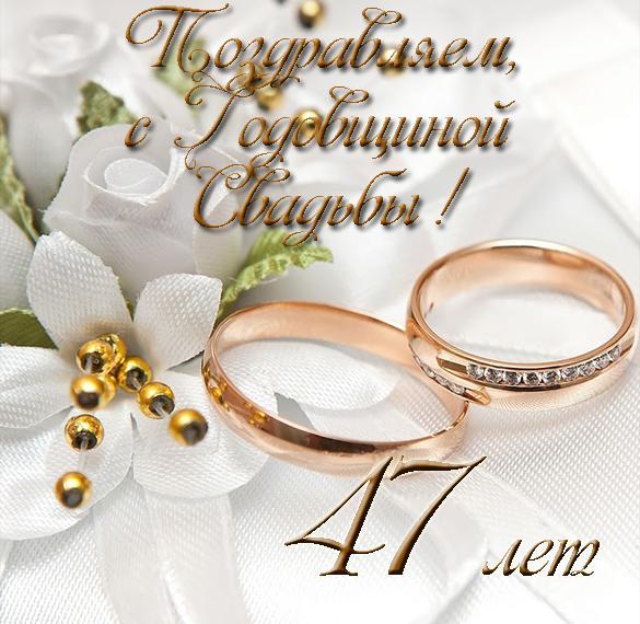 Открытка на 47 лет свадьбы