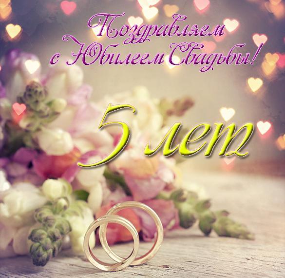 Красивые поздравления с 5 брака