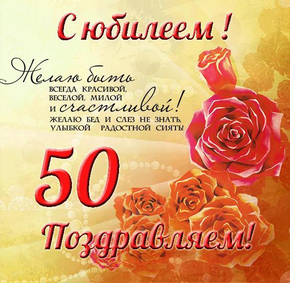 Поздравления с 50 летием женщину учителя прикольные