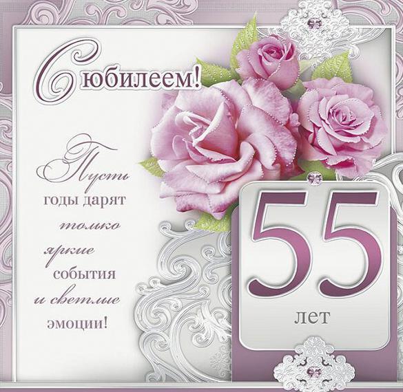 pozdravleniya-s-55-letiem-s-otkritkoj foto 12