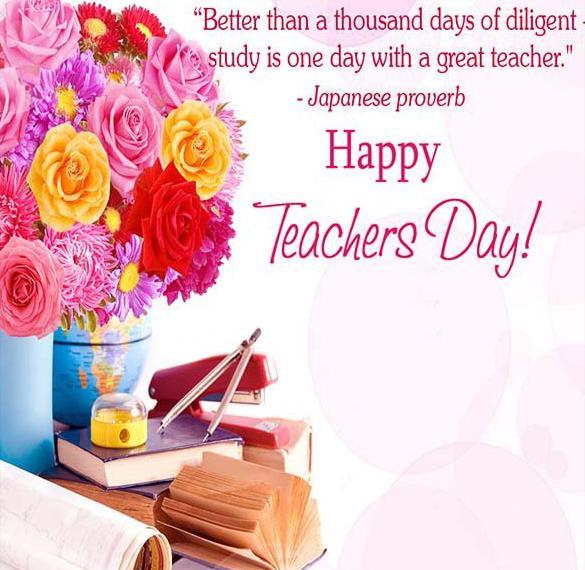 Открытка на английском языке на день учителя