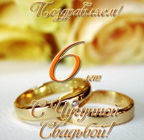 Открытка на чугунную свадьбу