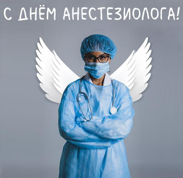 Открытка на день анестезиолога 2020