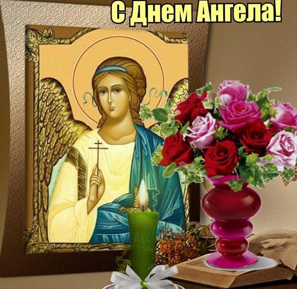 Открытка на день ангела