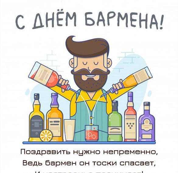 Открытка на день бармена 2020