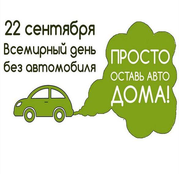Открытка на день без автомобиля