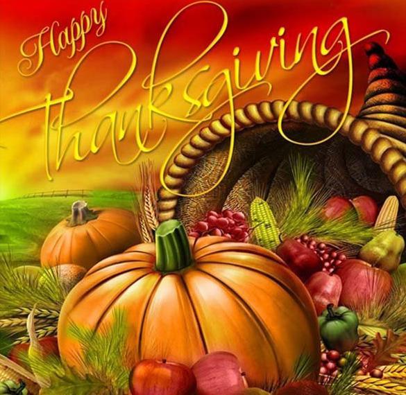 Открытка на день благодарения на английском