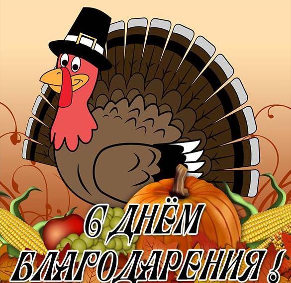 Красивая открытка на день благодарения