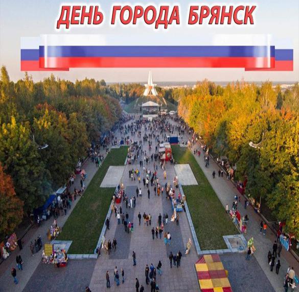 Открытка на день города Брянска