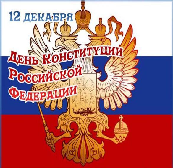 Открытка на день конституции РФ