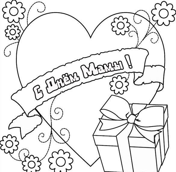 Виртуальная открытка на день матери