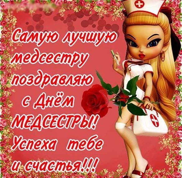 Открытка на день медсестры
