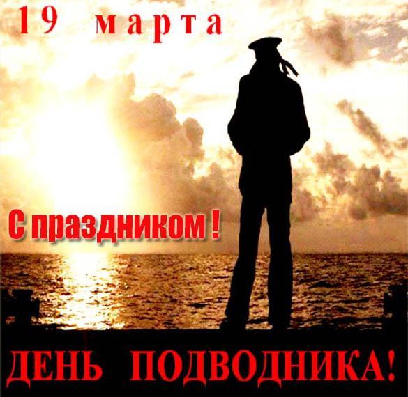 Открытка на день моряка подводника
