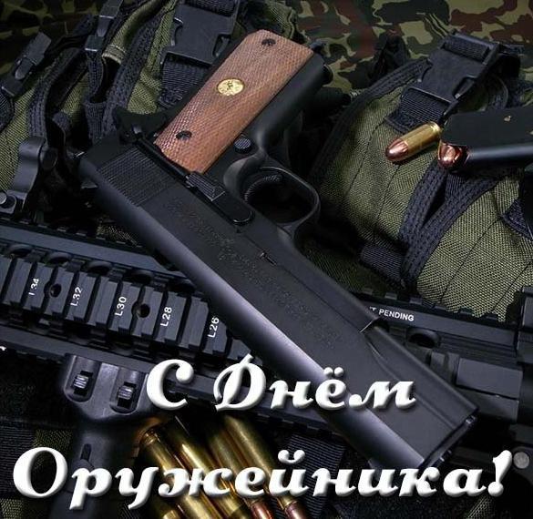 Открытка на день оружейника