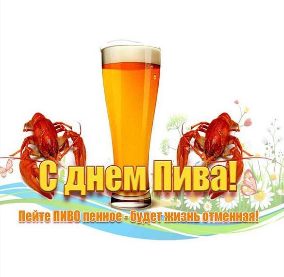 Открытка на день пива