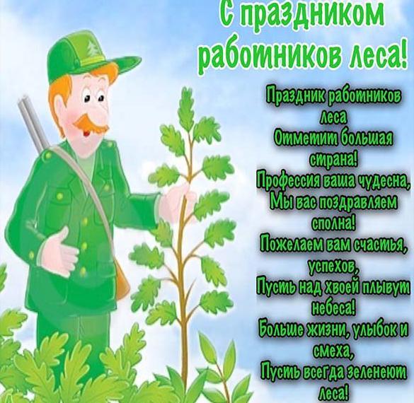 Открытка на день работника леса
