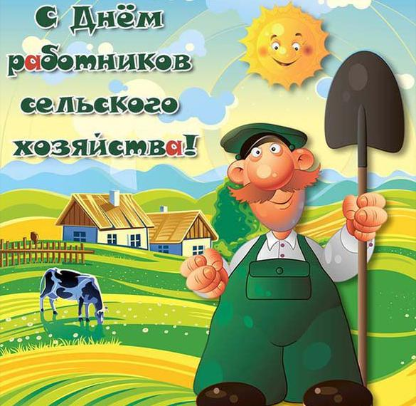 Открытка на день работника сельского хозяйства