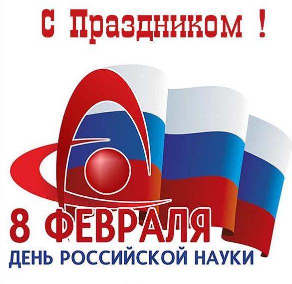 Открытка на день Российской науки