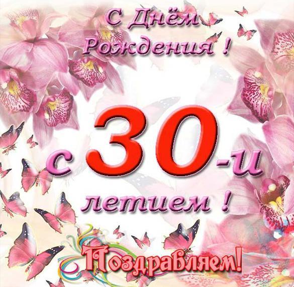Открытка на день рождения на 30 лет