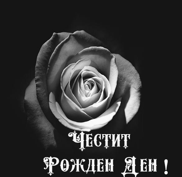 Открытка на день рождения на болгарском языке