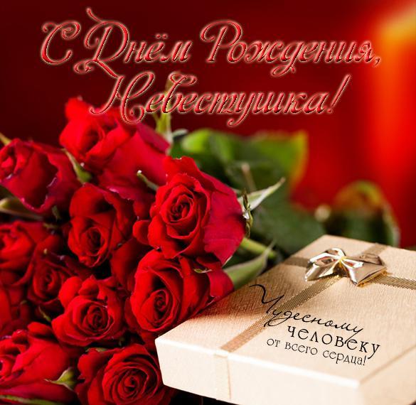 Открытка на день рождения невестке