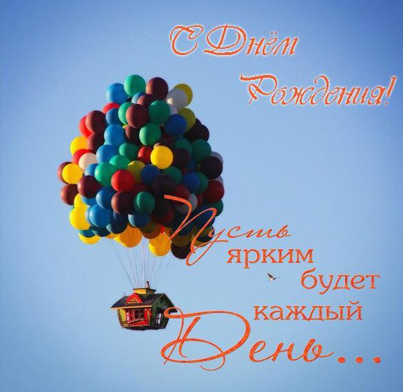 Бесплатная открытка на день рождения ребенку