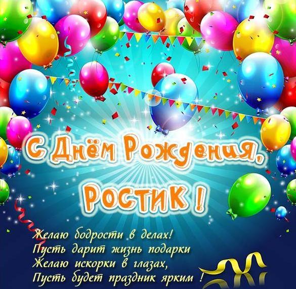 Открытка на день рождения Ростика