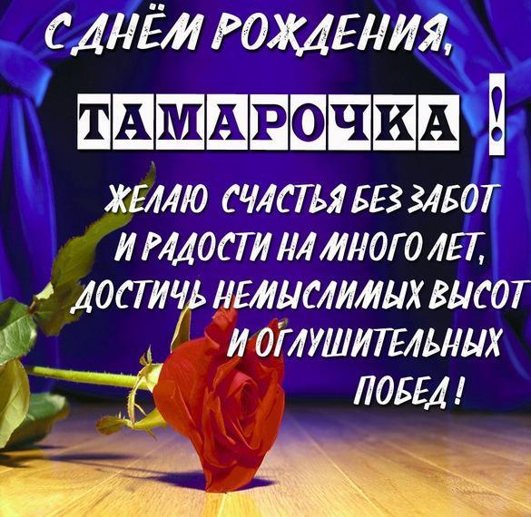 Открытка на день рождения Тамарочки