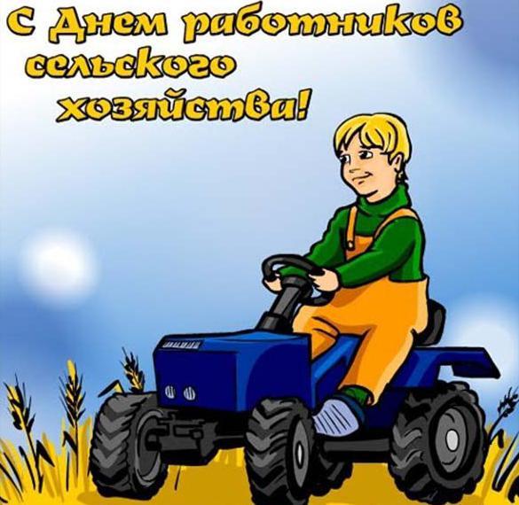 Открытка на день сельского хозяйства