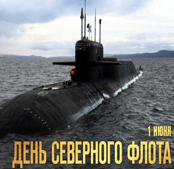 Открытка на день Северного Флота