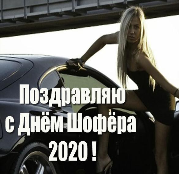 Открытка на день шофера в 2020