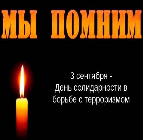 Открытка на день солидарности в борьбе с терроризмом
