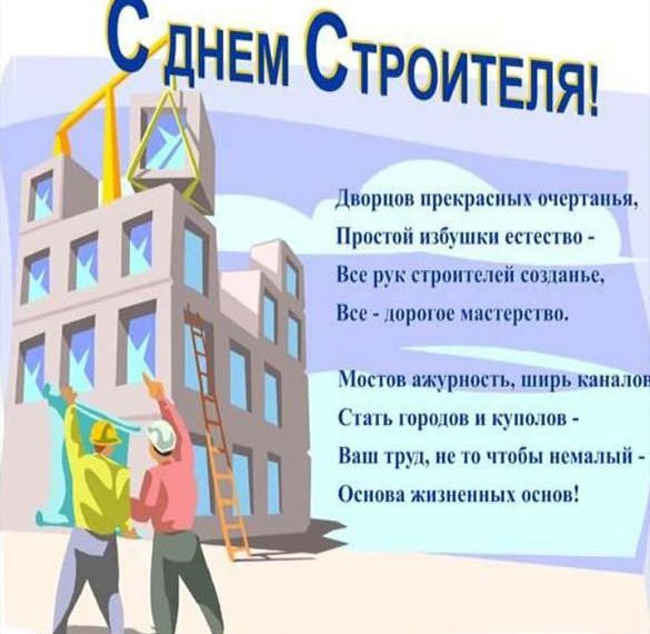 Открытка на день строителя