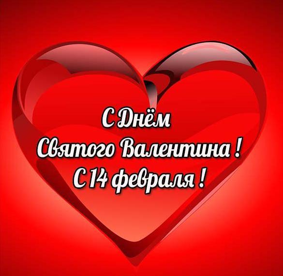 Открытка на день Святого Валентина для одноклассников