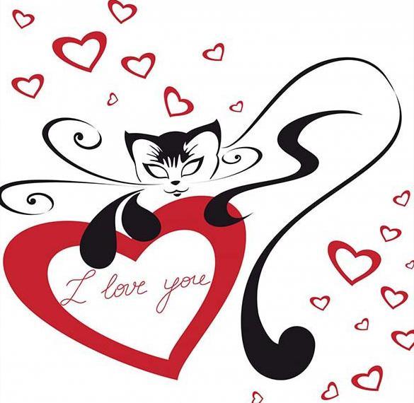 Открытка на день Святого Валентина мальчику