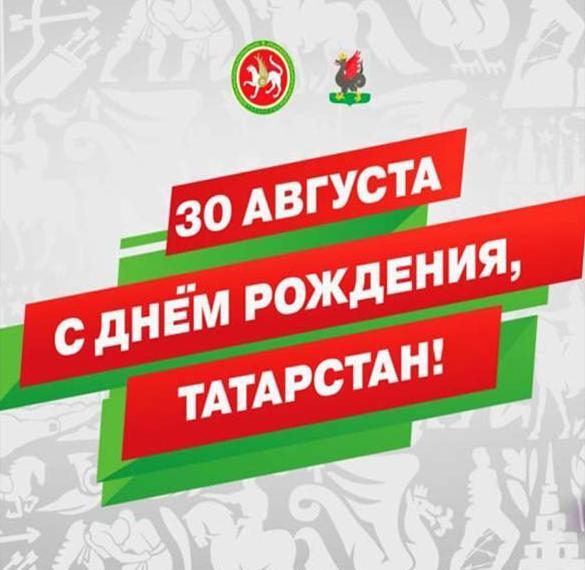 Открытка на день Татарстана