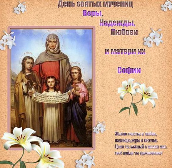 Электронная открытка на день Веры Надежды и Любви