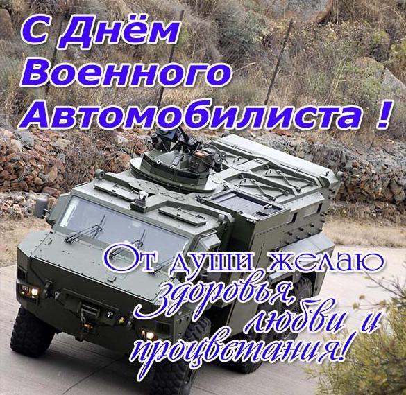 Открытка на день военного автомобилиста