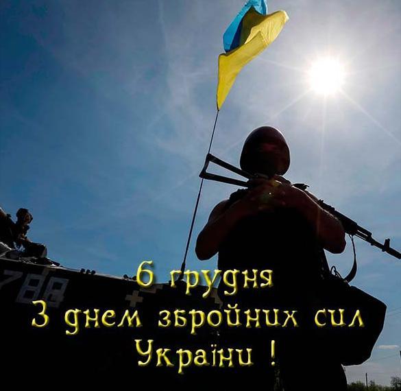 Открытка на день вооруженных сил Украины