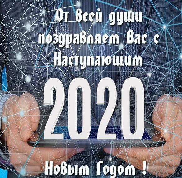 Открытка на Год крысы 2020 с поздравлением
