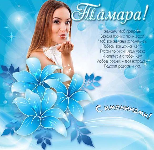 Открытка на именины для Тамары