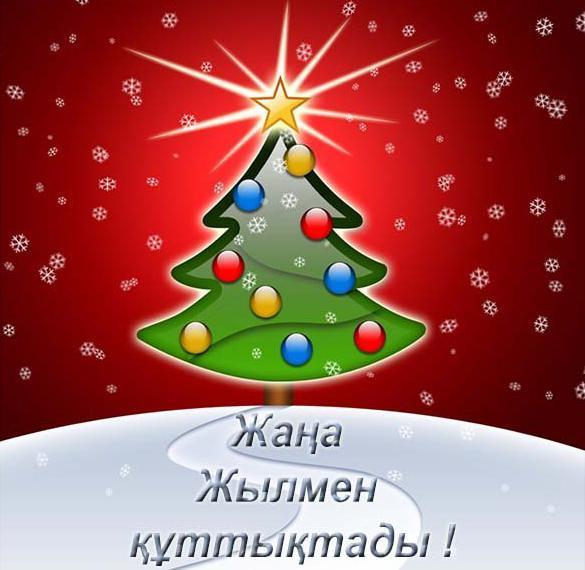 Открытка на казахском языке с Новым Годом
