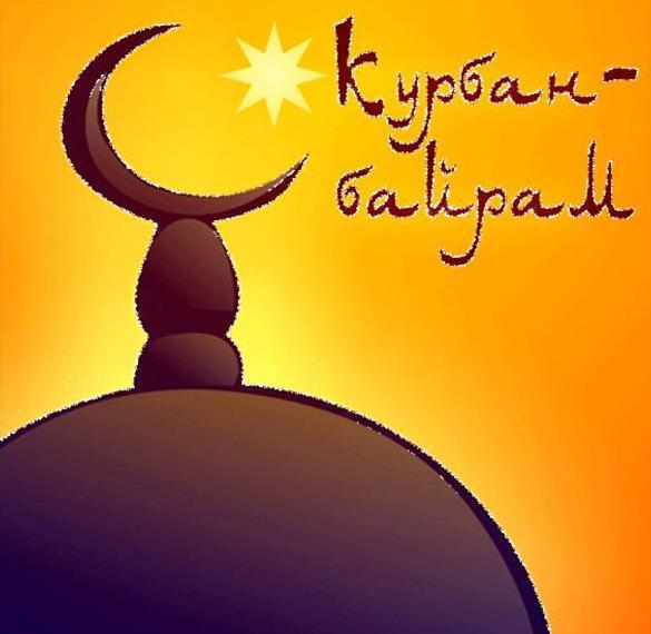 Электронная открытка на праздник Курбан Байрам