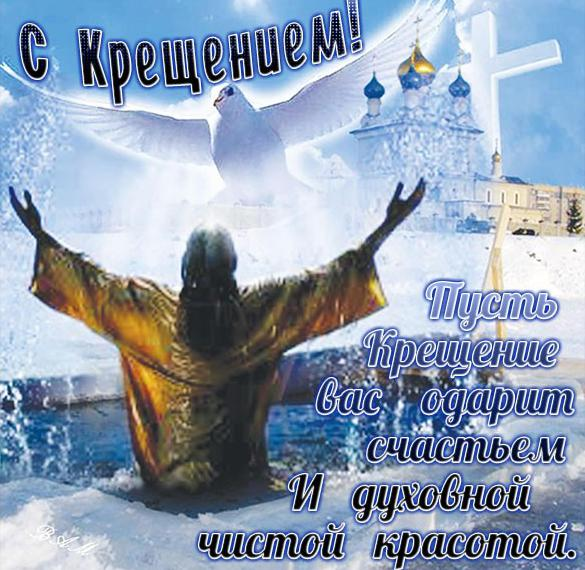 Открытка на Крещение 2020 с поздравлением