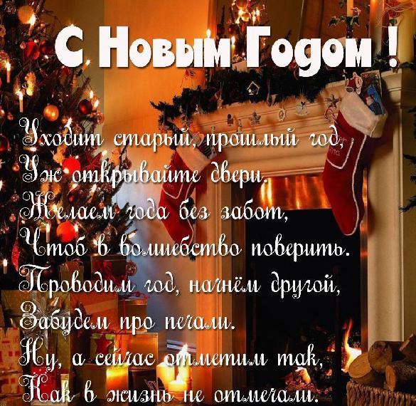 Открытка на Новый год со стихом