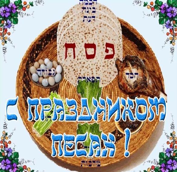 Открытка на праздник Песах
