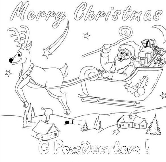 Открытка на Рождество для распечатки