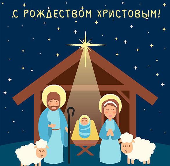 Открытка на Рождество с поздравлением 2020