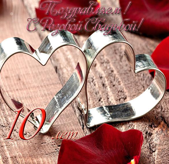 Открытка на розовую свадьбу 10 лет